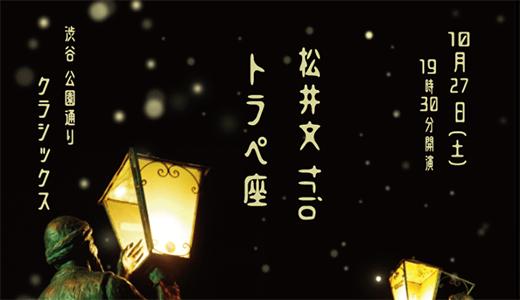 2018.10.27.sat トラペ座企画<br>「旅のさかな 第二話 ~道を奏でる~」開催