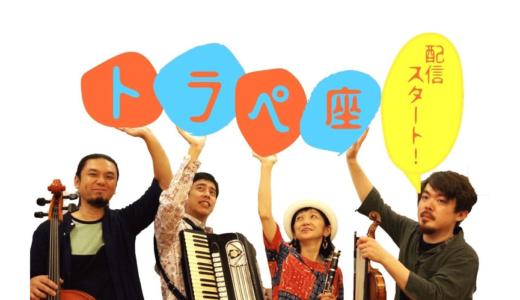 "1st Album""TRAPEZA""の配信やっています !!!"