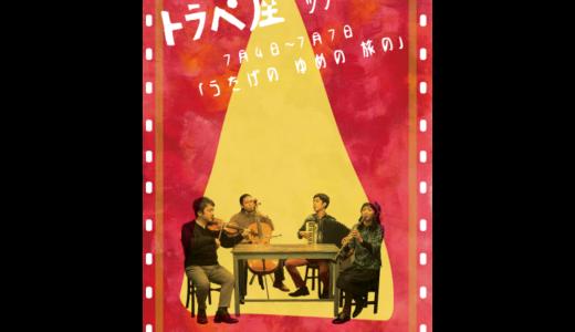 ツアー2019『うたげの ゆめの 旅の』7/4(木)名古屋•今池 TOKUZOにて