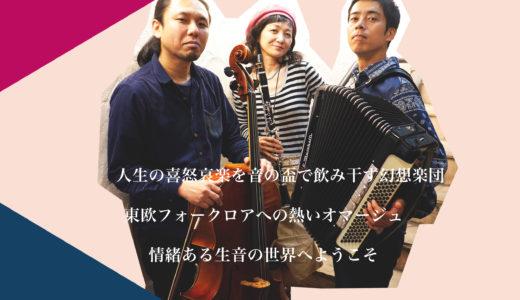 2019.9.21 sat. @ 新宿•風の蔵