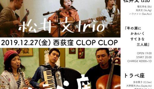 2019.12.27(fri)松井文trio+トラペ座 終了しました