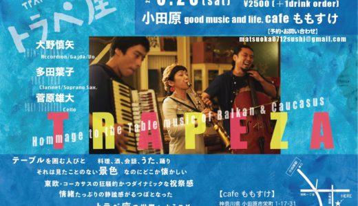 2020.3.28 sat.ワンマンライブ@小田原cafeももすけ 中止となりました