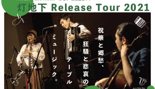 【灯地下 Release Tour 2021】第1弾 !!! 2021.2.20~23