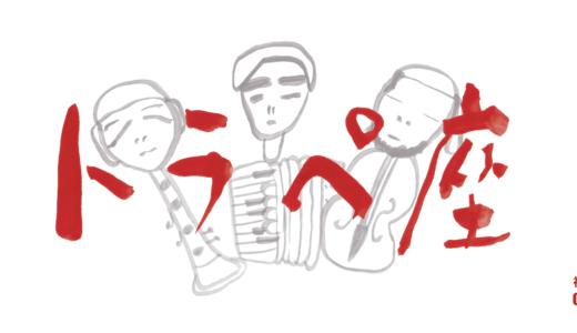 2021.3.19 fri. ワンマン@祖師ヶ谷大蔵 Cafe MURIWUIにて 終了しました