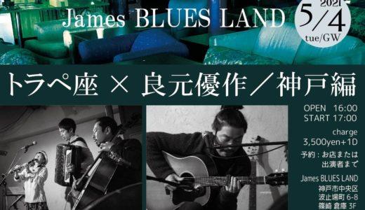 2021.5.4 tue.トラぺ座 × 良元優作/神戸編 @ 神戸元町 James Blues Land 延期します