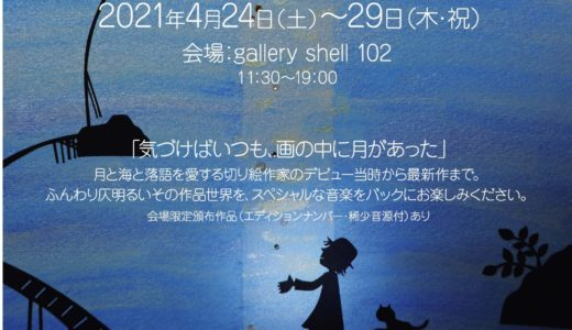 2021.4.25 sun. 海野まり子個展「walking on MOONLIT ROAD」(4/24〜29) @ 吉祥寺・gallery shell 102