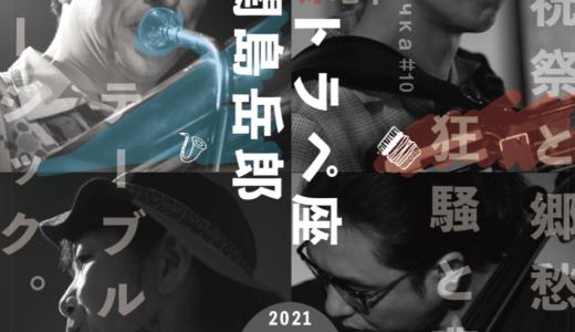 2021.6.23 wed.【灯地下 т⚫︎чка vol.10】guest ; 関島岳郎 終了しました