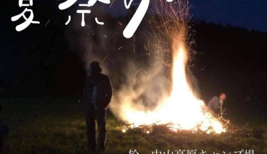 2021.8.8 sun. @ 大町市美麻・中山高原キャンプ場『Yah Yah 夏祭り』終了しました