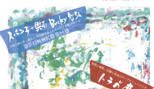 2021.10.29 fri. 【灯地下 т●чка vol.12】guest ;  スパン子+輿石bucky智弘