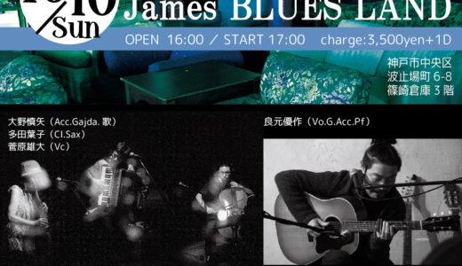2021.10.10 sun. 良元優作+トラペ座 @ 神戸 元町・James BLUES LAND