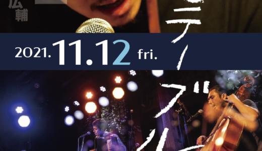 2021.11.12 fri. 『夜とテエブル』夜久 一+宮下広輔 × トラペ座@吉祥寺・MANDA-LA 2